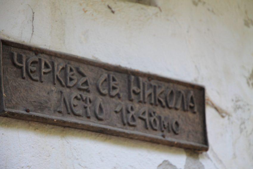 Kovachevitsa St Nicola church