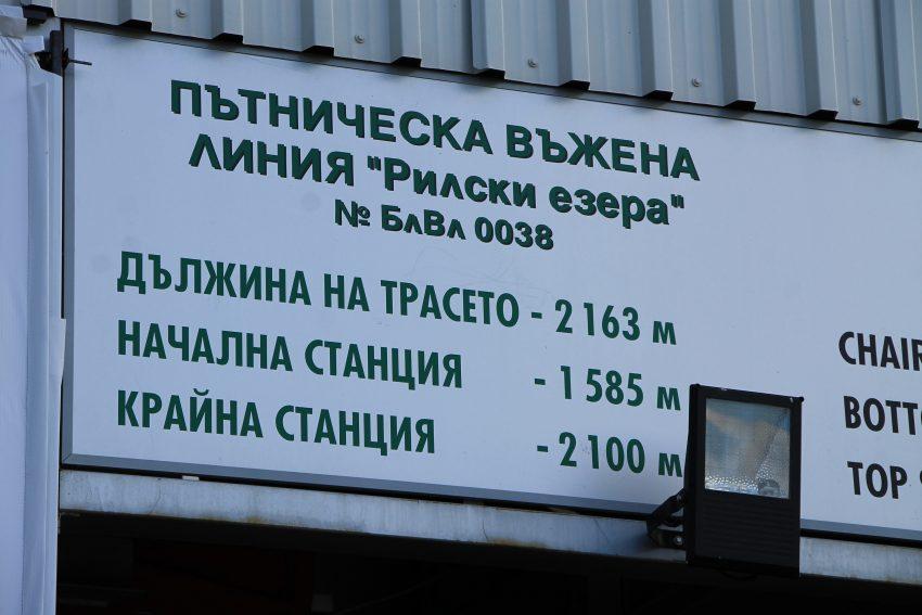 Lift Rilski ezera