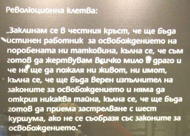 Текстът на клетвата полагана от членовете на революционния комитет