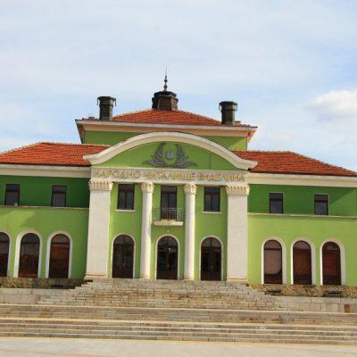 Панагюрище - сградата на читалището