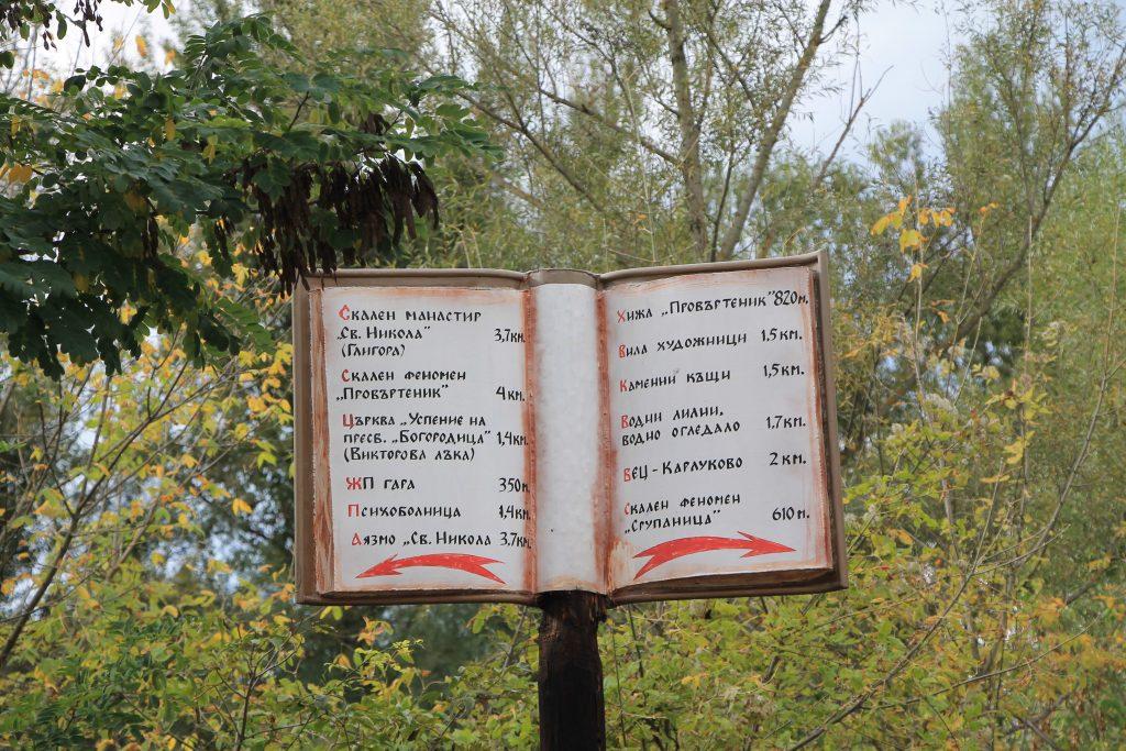 art sign stone houses Karlukovo