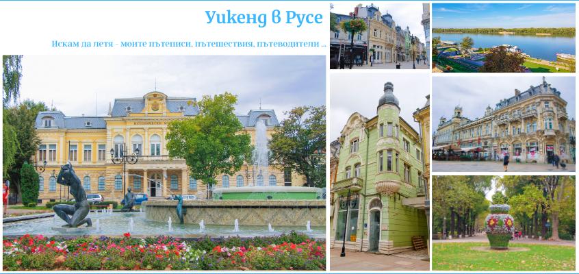 Уикенд в Русе – най-известните забележителности, хубавите места за хапване и лицата на река Дунав