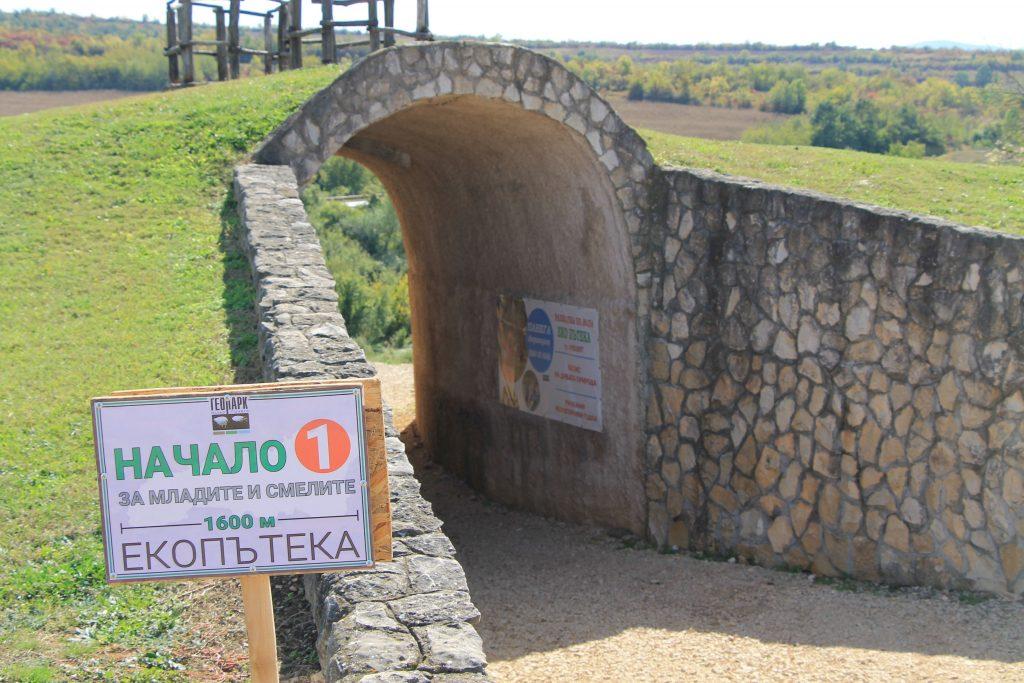 Екопътека Искър-Панега