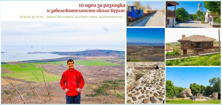 10 идеи за разходки и забележителности около Бургас