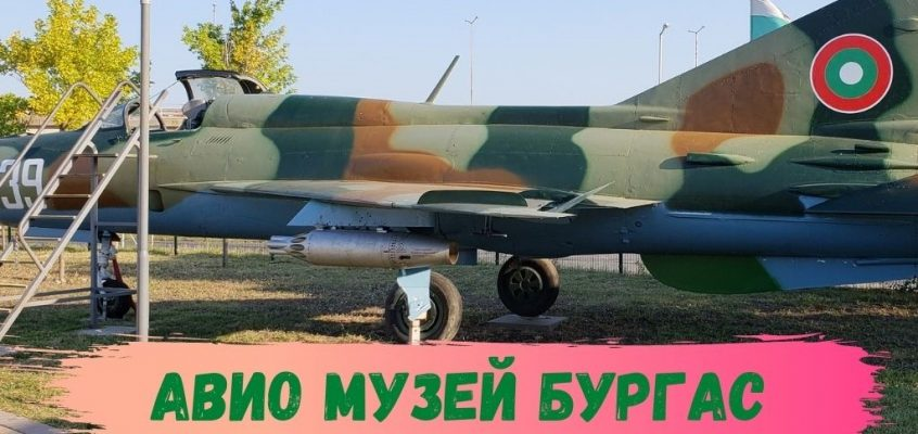 Авио музей Бургас