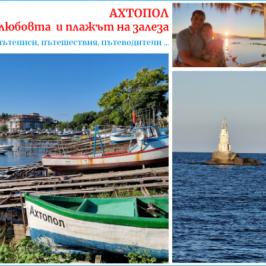 Ahtopol city of love
