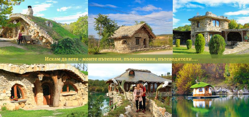 Каменните къщи в Луковит и Карлуково – кътчета необикновен, вълшебен свят