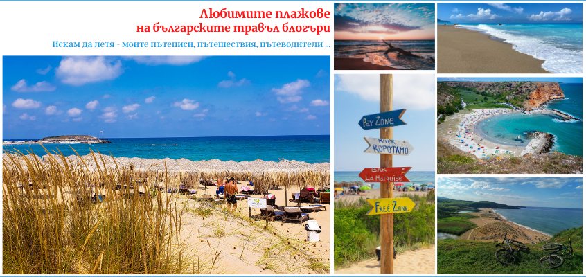 Любимите плажове на българските травъл блогъри